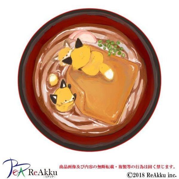 画像1: きつねうどん-fumika (1)