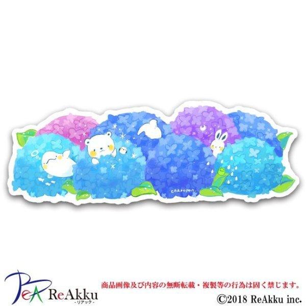 画像1: あじさいいっぱい-fumika (1)