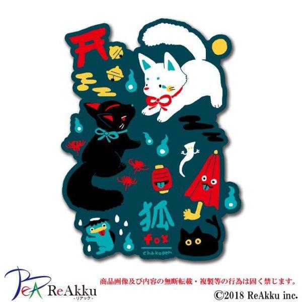 画像1: 妖怪狐-fumika (1)