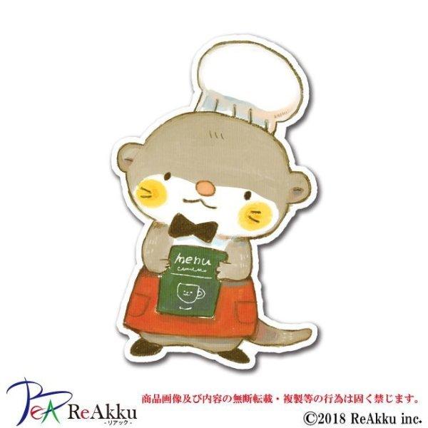 画像1: かわうそかふぇオーナー-fumika (1)