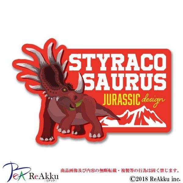 画像1: スティラコサウルスC-keeta (1)