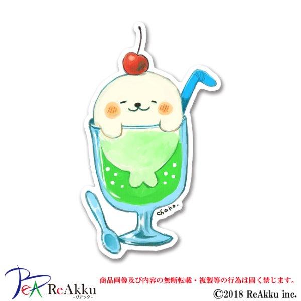 画像1: あざらしクリームソーダ-fumika (1)